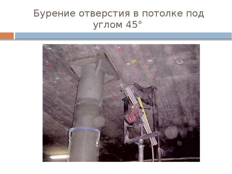 Бурение отверстия в потолке под углом 45°