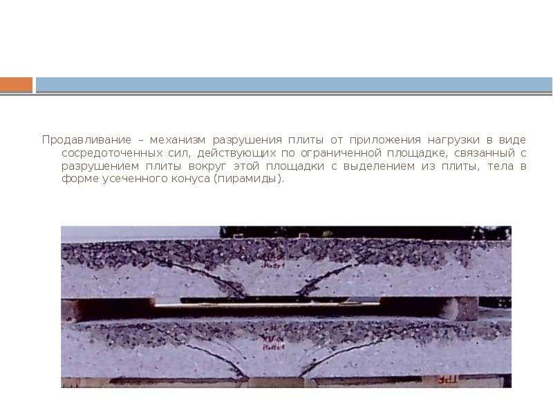 Продавливание – механизм разрушения плиты от приложения нагрузки в виде сосредоточенных сил, действу