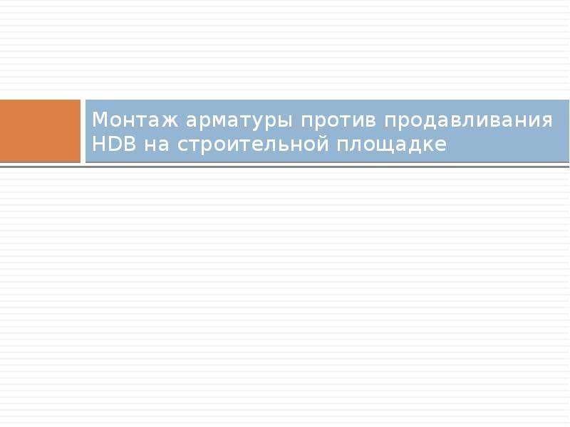 Монтаж арматуры против продавливания HDB на строительной площадке