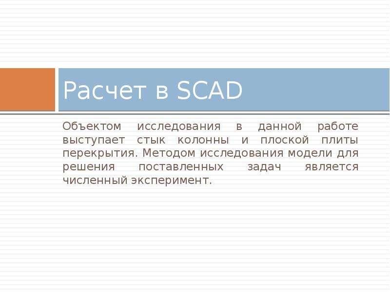Расчет в SCAD Объектом исследования в данной работе выступает стык колонны и плоской плиты перекрыти