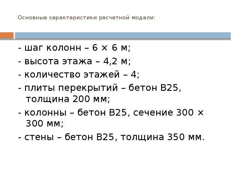 Основные характеристики расчетной модели: - шаг колонн – 6 × 6 м; - высота этажа – 4,2 м; - количест