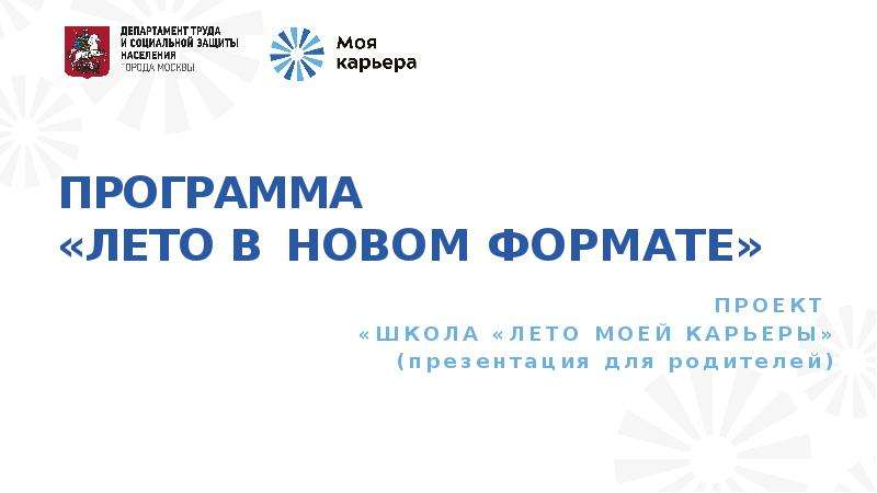Презентация Программа «Лето в новом формате». Проект