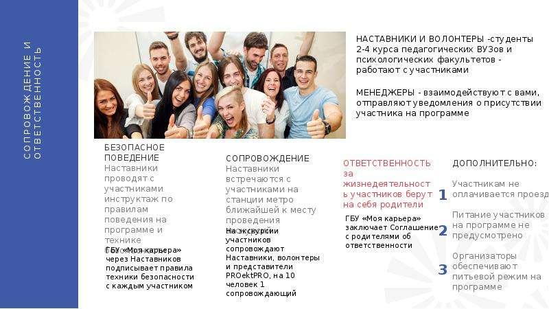 НАСТАВНИКИ И ВОЛОНТЕРЫ -студенты 2-4 курса педагогических ВУЗов и психологических факультетов - рабо