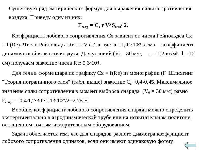Существует ряд эмпирических формул для выражения силы сопротивления воздуха. Приведу одну из них: Fс