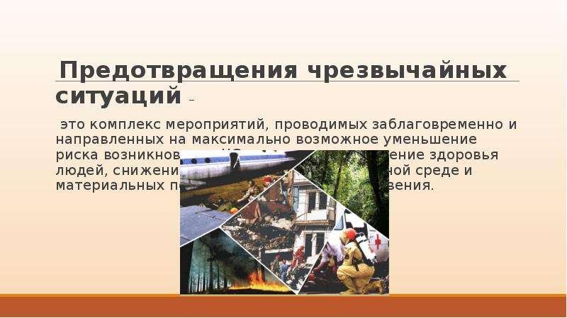 Предотвращения чрезвычайных ситуаций – Предотвращения чрезвычайных ситуаций – это комплекс мероприят