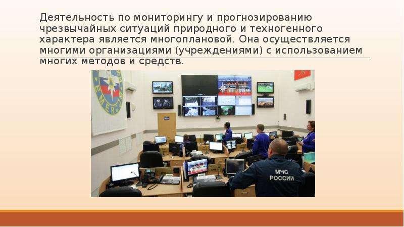 Деятельность по мониторингу и прогнозированию чрезвычайных ситуаций природного и техногенного характ