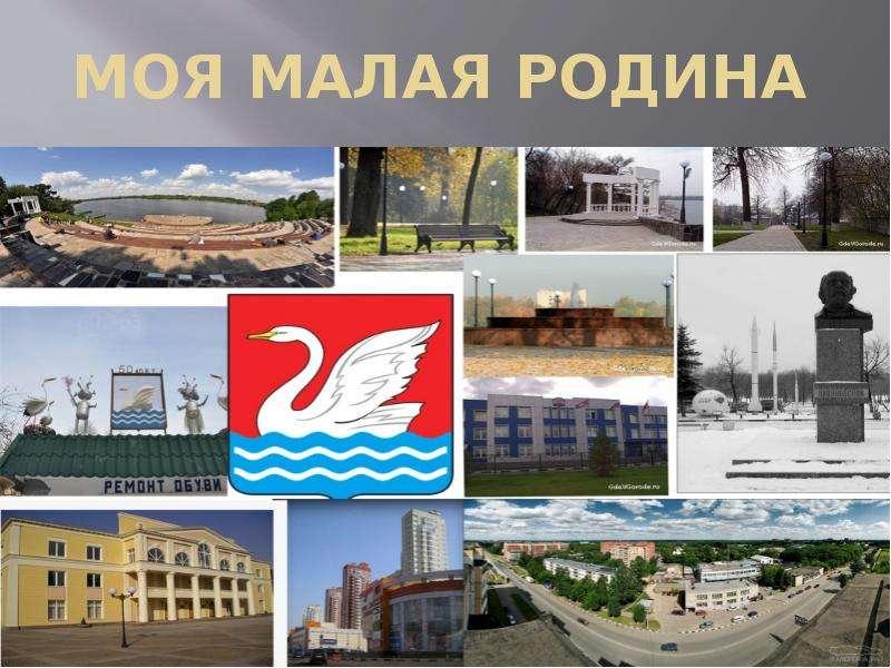 Презентация Моя малая родина город Долгопрудный