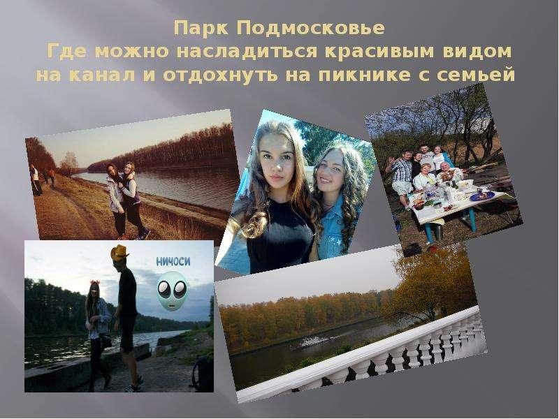 Парк Подмосковье Где можно насладиться красивым видом на канал и отдохнуть на пикнике с семьей