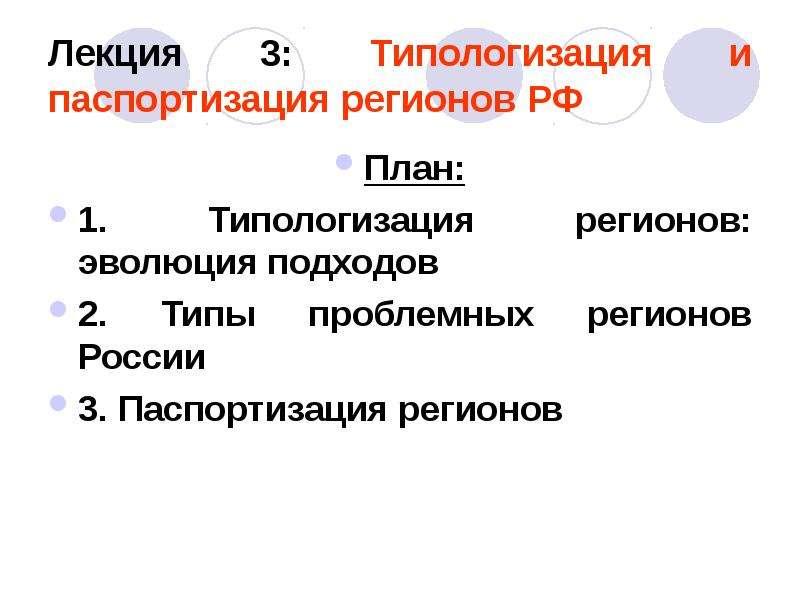 Презентация Типологизация и паспортизация регионов РФ