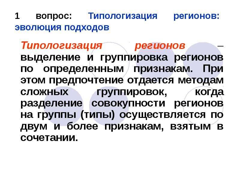 1 вопрос: Типологизация регионов: эволюция подходов Типологизация регионов – выделение и группировка