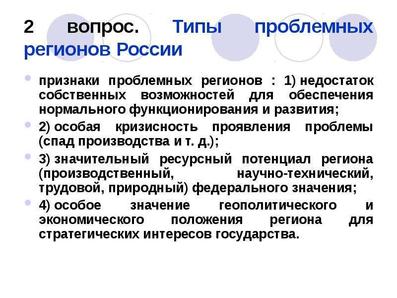 2 вопрос. Типы проблемных регионов России признаки проблемных регионов : 1) недостаток собственных в