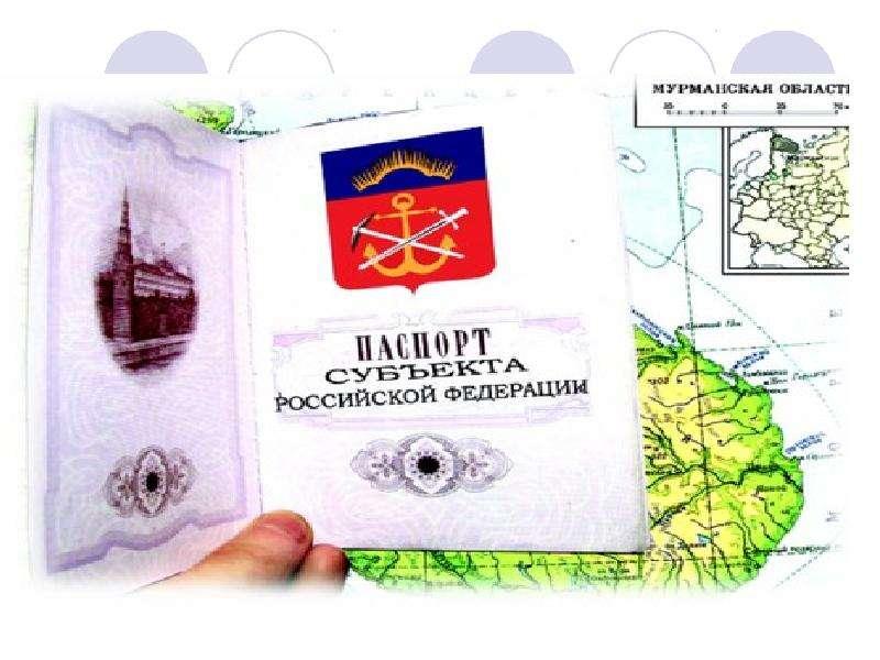 Типологизация и паспортизация регионов РФ, рис. 15