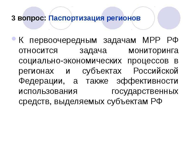 3 вопрос: Паспортизация регионов К первоочередным задачам МРР РФ относится задача мониторинга социал