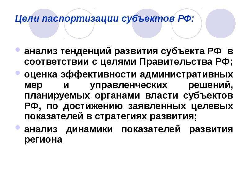 Цели паспортизации субъектов РФ: анализ тенденций развития субъекта РФ в соответствии с целями Прави