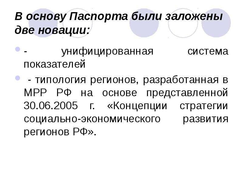 В основу Паспорта были заложены две новации: - унифицированная система показателей - типология регио