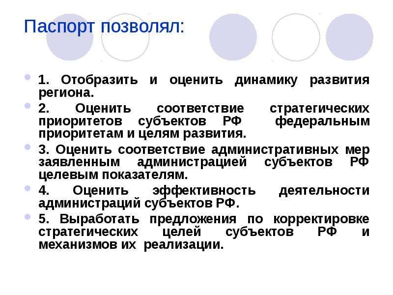 Паспорт позволял: 1. Отобразить и оценить динамику развития региона. 2. Оценить соответствие стратег