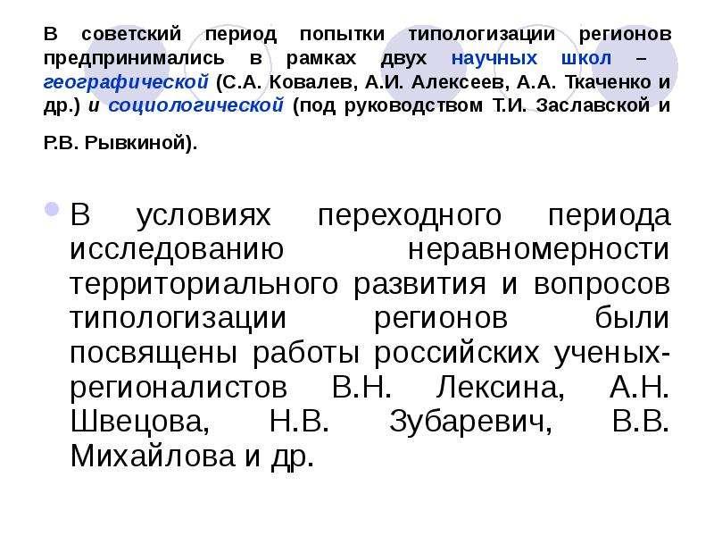 В советский период попытки типологизации регионов предпринимались в рамках двух научных школ – геогр