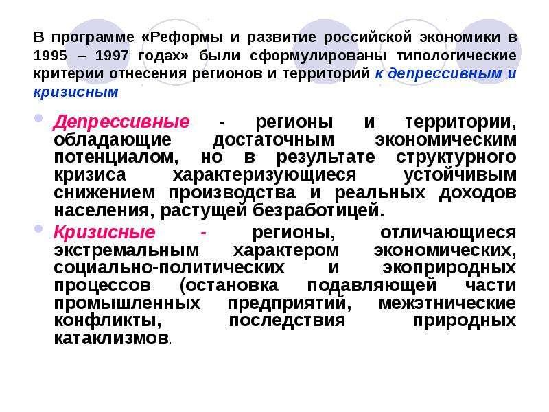 В программе «Реформы и развитие российской экономики в 1995 – 1997 годах» были сформулированы типоло