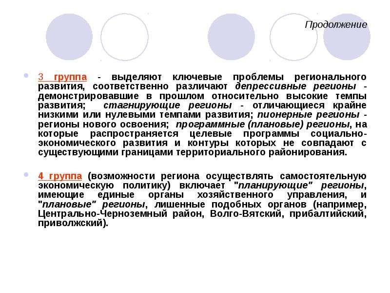 Продолжение 3 группа - выделяют ключевые проблемы регионального развития, соответственно различают д