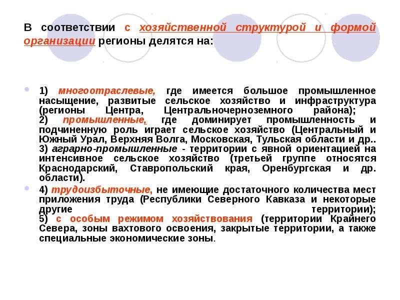 В соответствии с хозяйственной структурой и формой организации регионы делятся на: 1) многоотраслевы