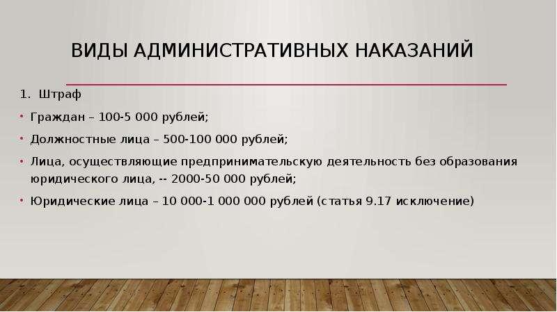 Виды административных наказаний 1. Штраф Граждан – 100-5 000 рублей; Должностные лица – 500-100 000