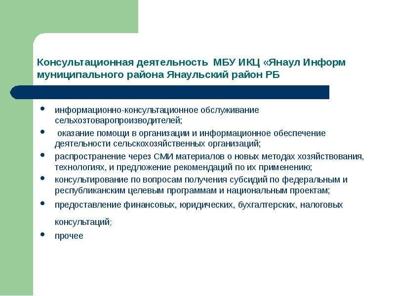 Презентация Консультационная деятельность МБУ ИКЦ «Янаул Информ» муниципального района Янаульский район РБ
