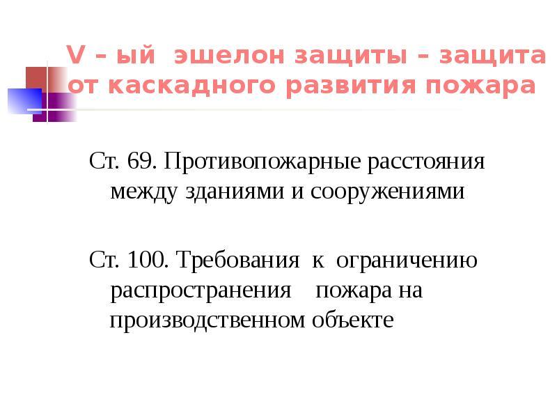 V – ый эшелон защиты – защита от каскадного развития пожара Ст. 69. Противопожарные расстояния между