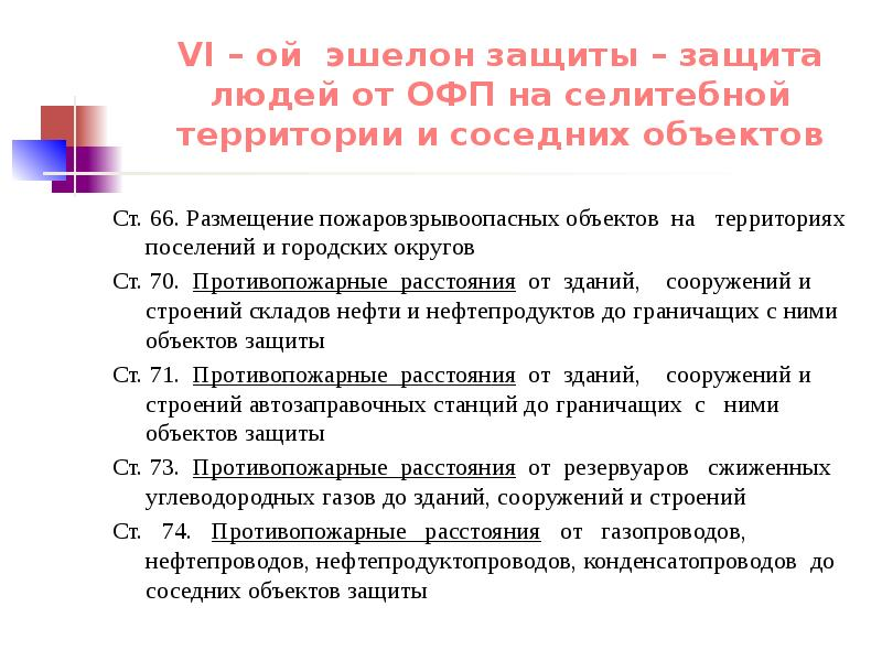 VI – ой эшелон защиты – защита людей от ОФП на селитебной территории и соседних объектов Ст. 66. Раз