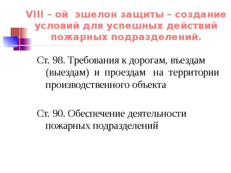 VIII – ой эшелон защиты – создание условий для успешных действий пожарных подразделений. Ст. 98. Тре