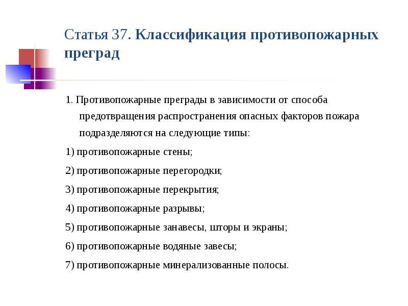 Статья 37. Классификация противопожарных преград 1. Противопожарные преграды в зависимости от способ