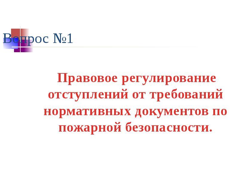 Вопрос №1 Правовое регулирование отступлений от требований нормативных документов по пожарной безопа