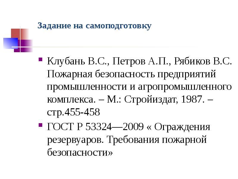 Задание на самоподготовку Клубань В. С. , Петров А. П. , Рябиков В. С. Пожарная безопасность предпри