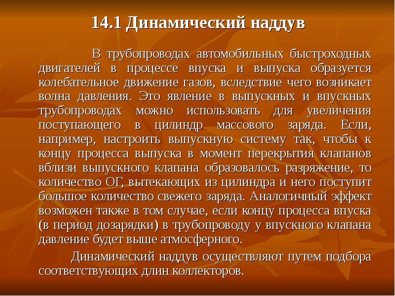 14. 1 Динамический наддув В трубопроводах автомобильных быстроходных двигателей в процессе впуска и
