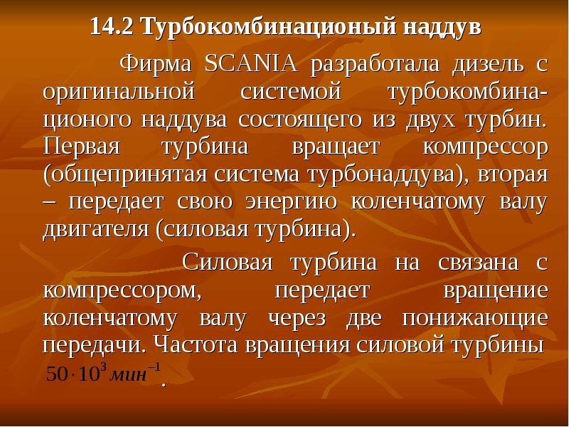 14. 2 Турбокомбинационый наддув Фирма SCANIA разработала дизель с оригинальной системой турбокомбина