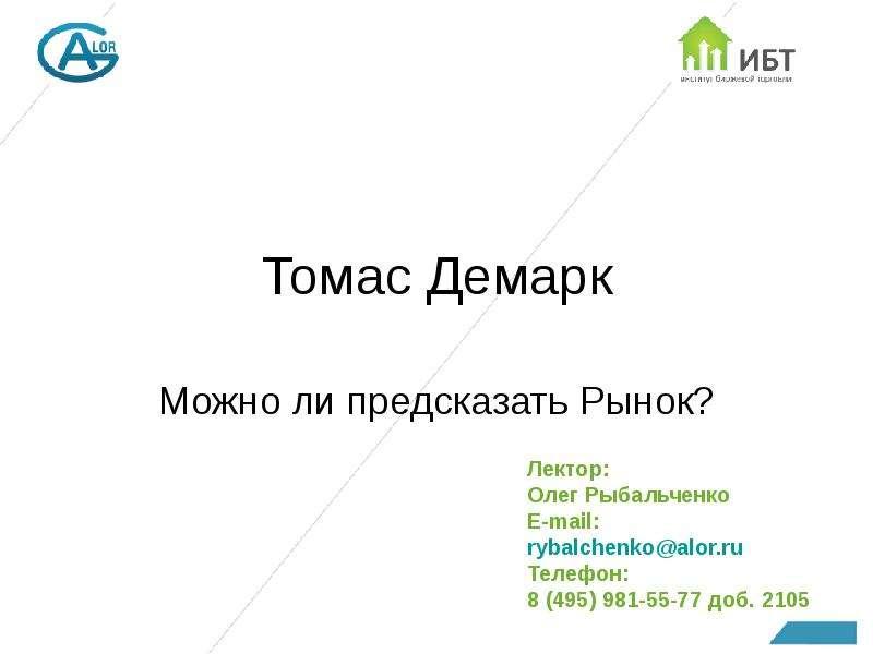 Презентация Томас Демарк. Можно ли предсказать рынок?