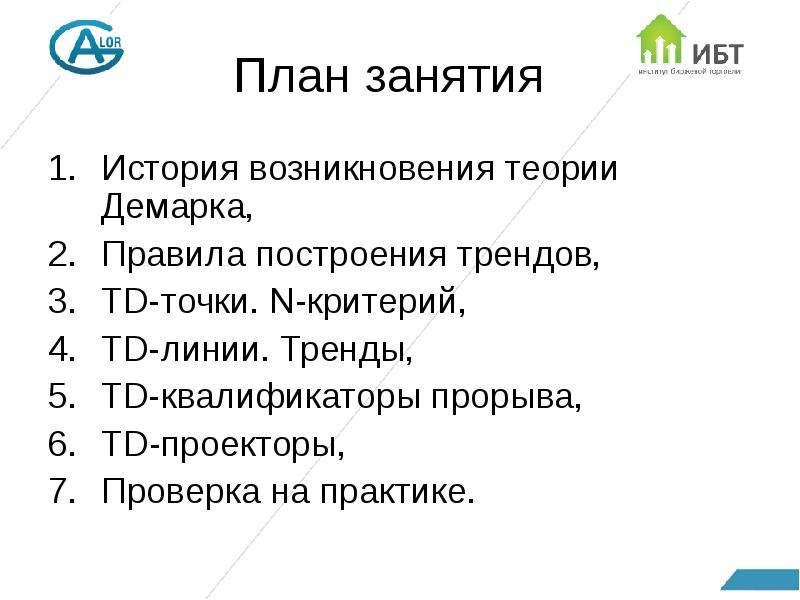 План занятия История возникновения теории Демарка, Правила построения трендов, TD-точки. N-критерий,
