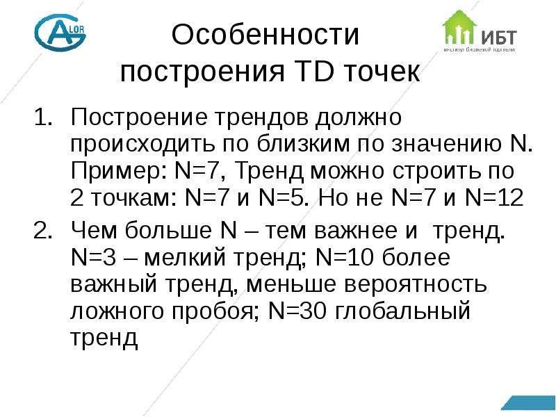 Особенности построения TD точек Построение трендов должно происходить по близким по значению N. Прим