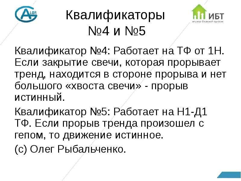 Квалификаторы №4 и №5 Квалификатор №4: Работает на ТФ от 1Н. Если закрытие свечи, которая прорывает