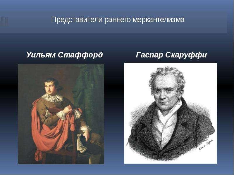 Представители раннего меркантелизма Уильям Стаффорд