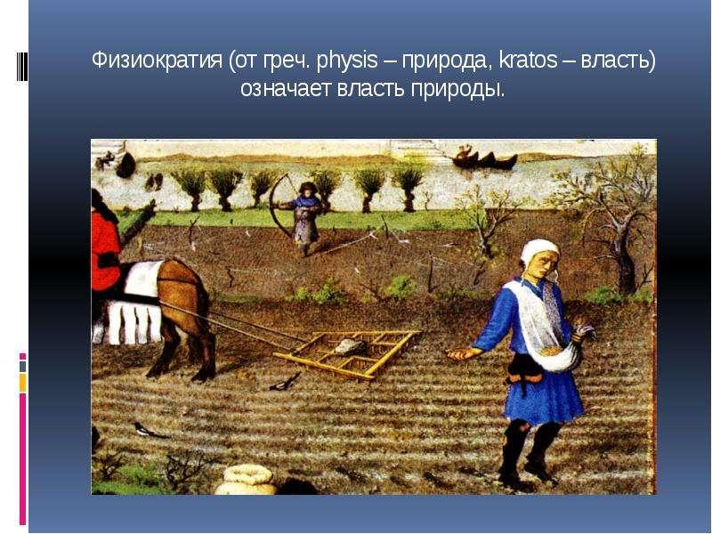 Физиократия (от греч. physis – природа, kratos – власть) означает власть природы.