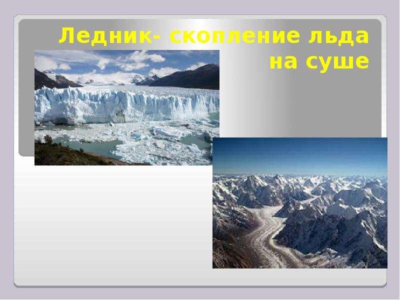 Презентация Ледники и айсберги. Снеговая линия