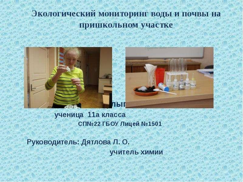 Презентация Экологический мониторинг воды и почвы на пришкольном участке