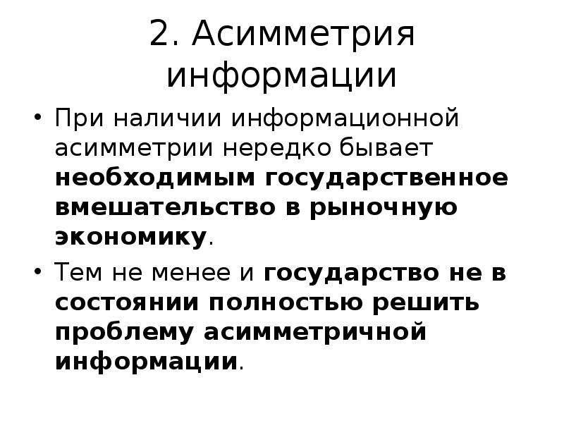 2. Асимметрия информации При наличии информационной асимметрии нередко бывает необходимым государств