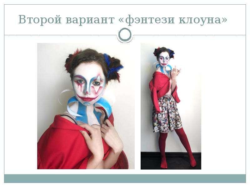Второй вариант «фэнтези клоуна»