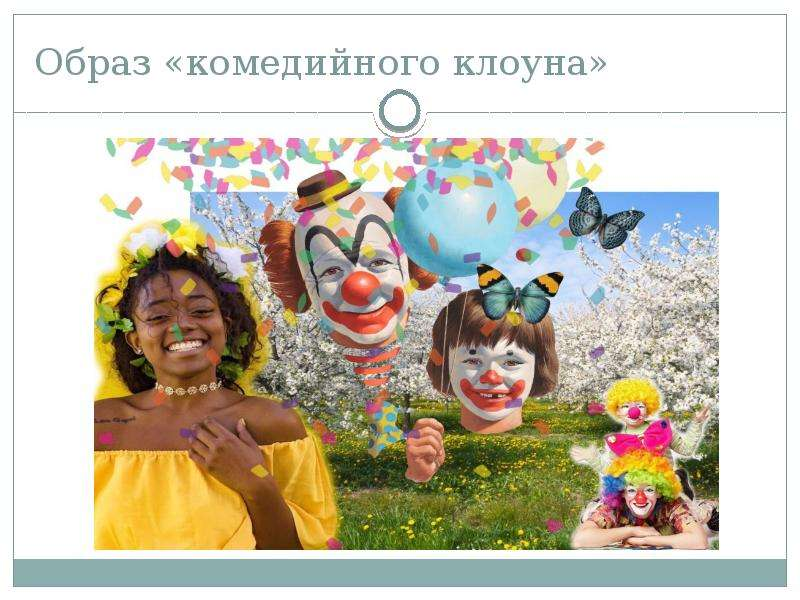 Образ «комедийного клоуна»