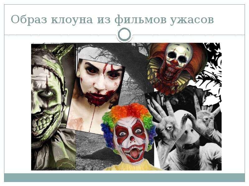 Образ клоуна из фильмов ужасов
