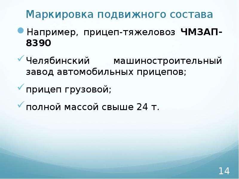 Маркировка подвижного состава Например, прицеп-тяжеловоз ЧМЗАП-8390 Челябинский машиностроительный з