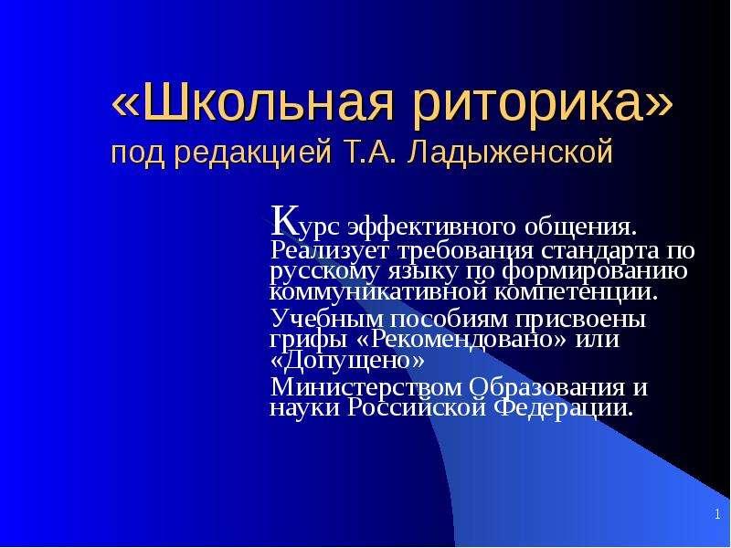 Презентация Учебные пособия «Школьная риторика»