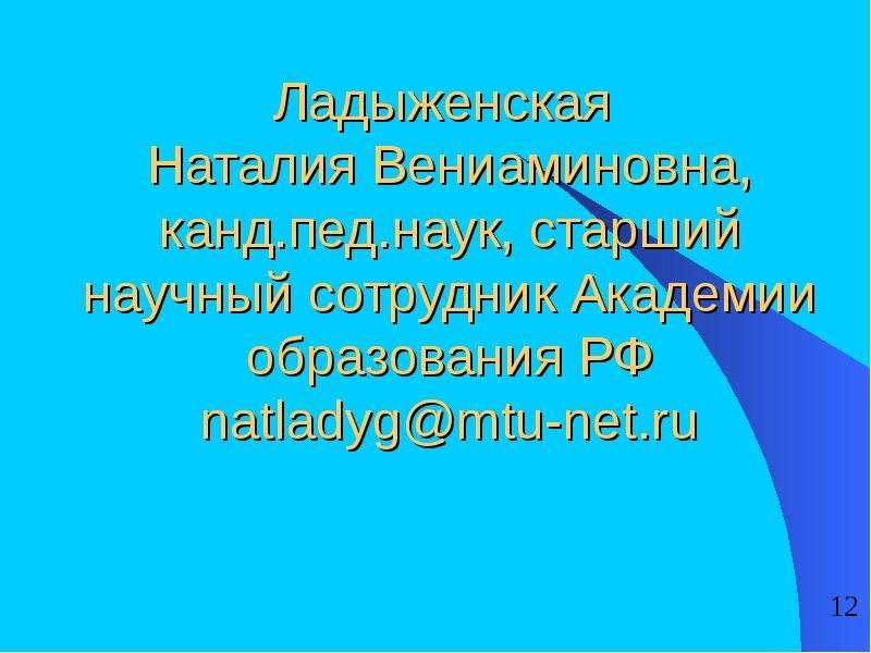 Ладыженская Наталия Вениаминовна, канд. пед. наук, старший научный сотрудник Академии образования РФ
