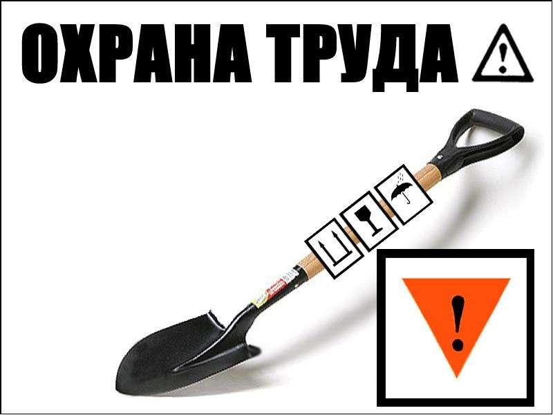 Презентация Охрана труда. Значение охраны труда для экономики России